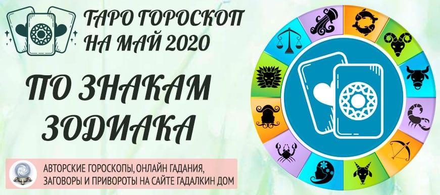 Таро гороскоп на май 2020 года