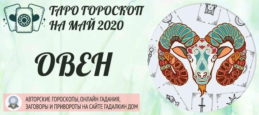 гороскоп таро на май 2020 овен