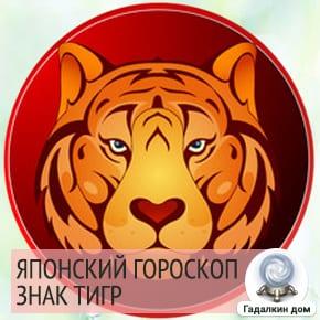 Японский гороскоп Тигр