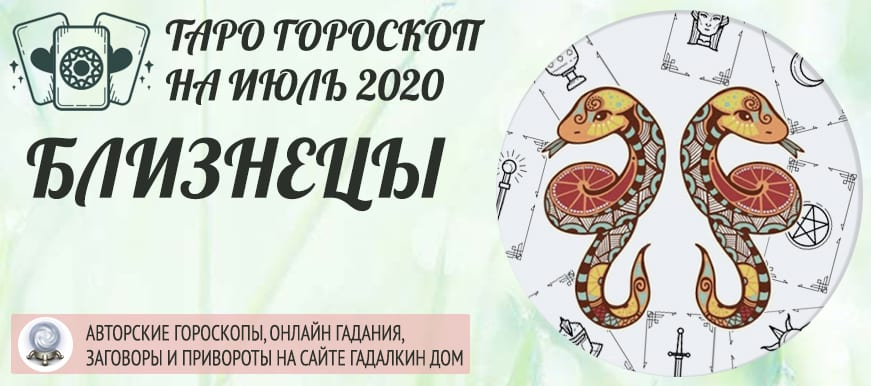 гороскоп таро на июль 2020 близнецы