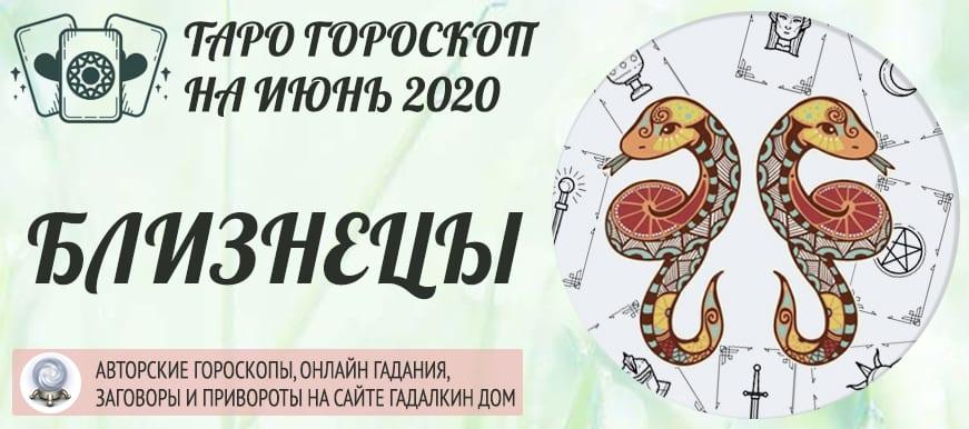 гороскоп таро на июнь 2020 близнецы
