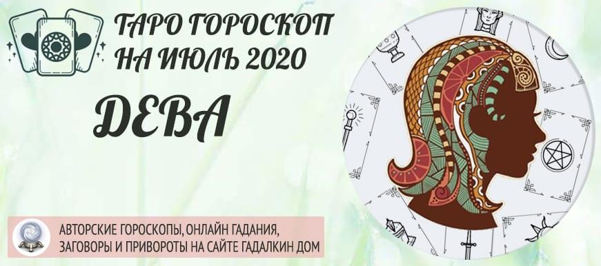 гороскоп таро на июль 2020 дева
