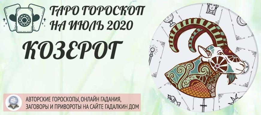 гороскоп таро на июль 2020 козерог