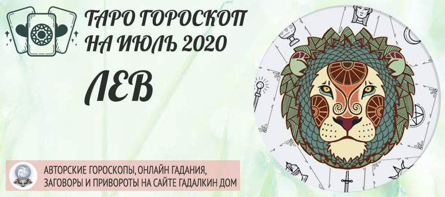 гороскоп таро на июль 2020 лев