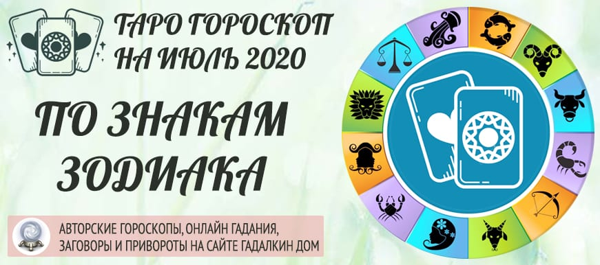 Таро гороскоп на июль 2020 года
