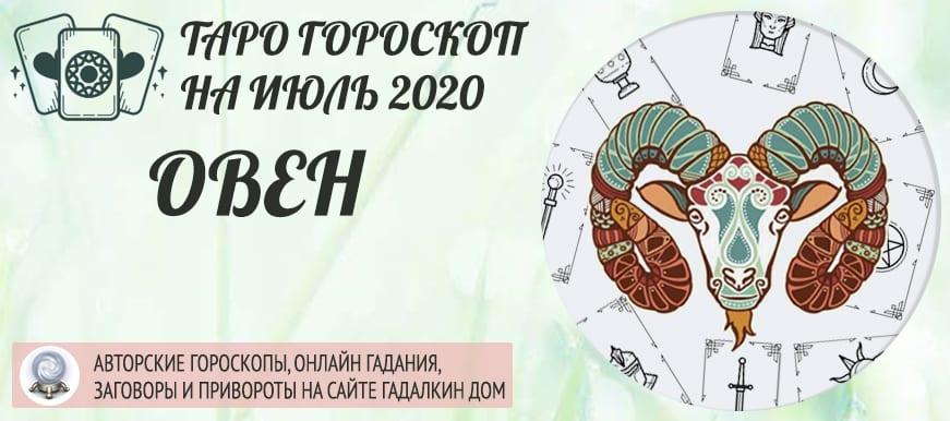гороскоп таро на июль 2020 овен