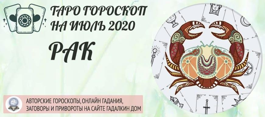 гороскоп таро на июль 2020 рак