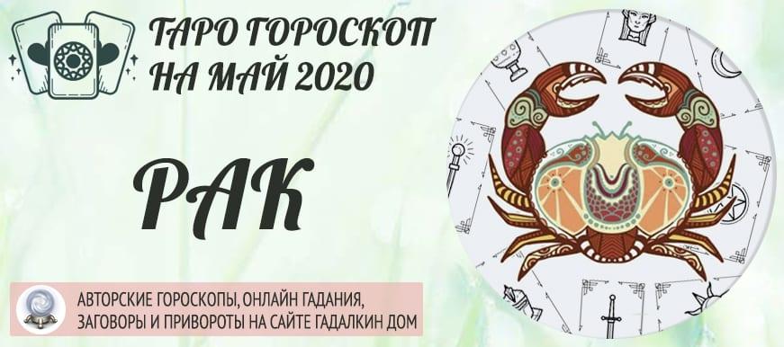 гороскоп таро на май 2020 рак