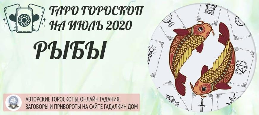 гороскоп таро на июль 2020 рыбы