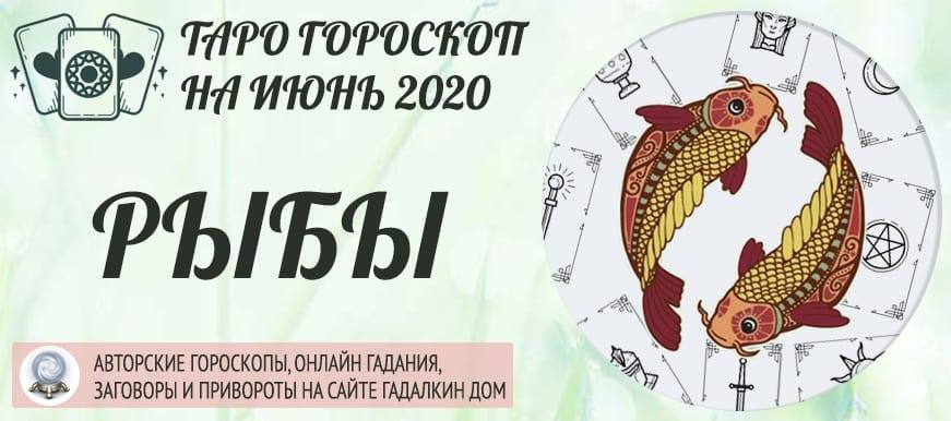 гороскоп таро на июнь 2020 рыбы