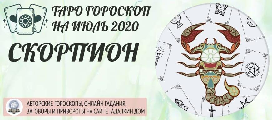 гороскоп таро на июль 2020 скорпион