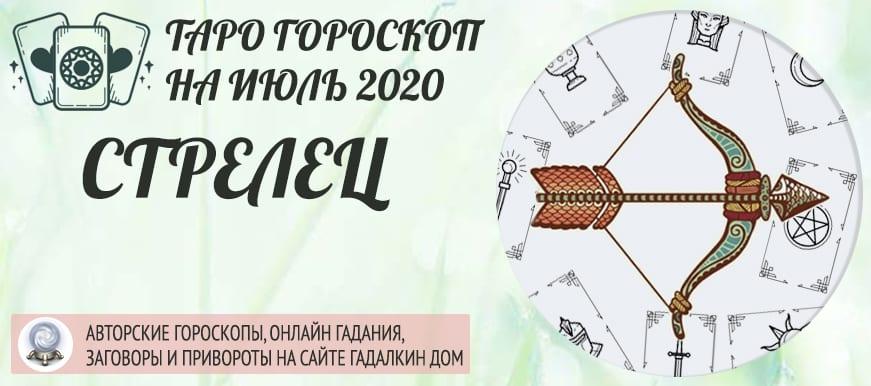 гороскоп таро на июль 2020 стрелец