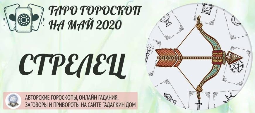 гороскоп таро на май 2020 стрелец