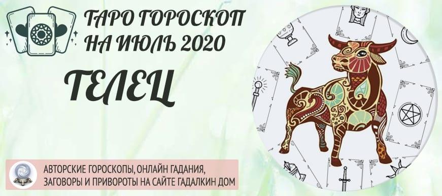гороскоп таро на июль 2020 телец