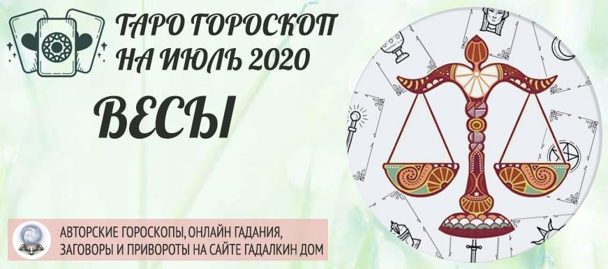 гороскоп таро на июль 2020 весы