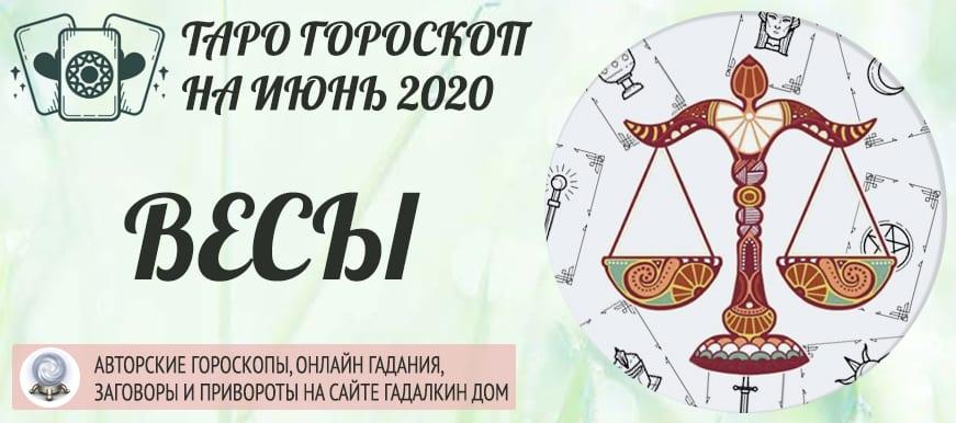гороскоп таро на июнь 2020 весы