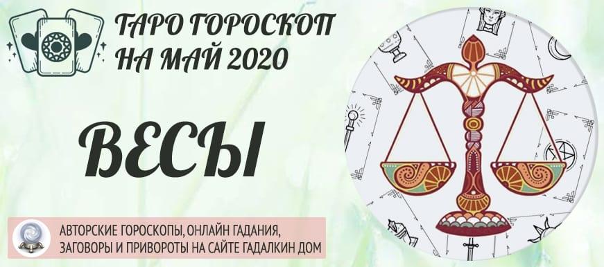 гороскоп таро на май 2020 весы
