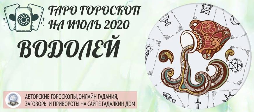 гороскоп таро на июль 2020 водолей