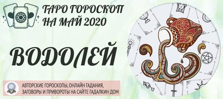 гороскоп таро на май 2020 водолей