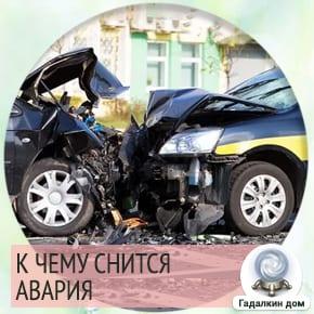 К чему снится автоавария