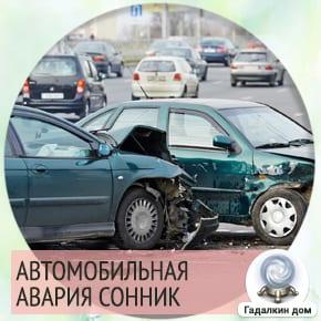 Что означает во сне видеть аварию со стороны во сне thumbnail