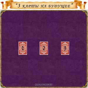гадание екатерины 3 карты