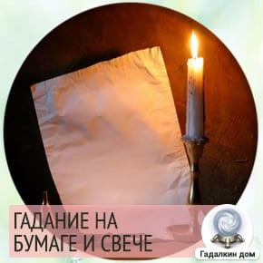 гадание в Васильев День на бумаге