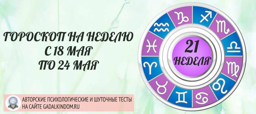 Гороскоп на неделю с 18 по 24 мая 2020 года для всех знаков Зодиака