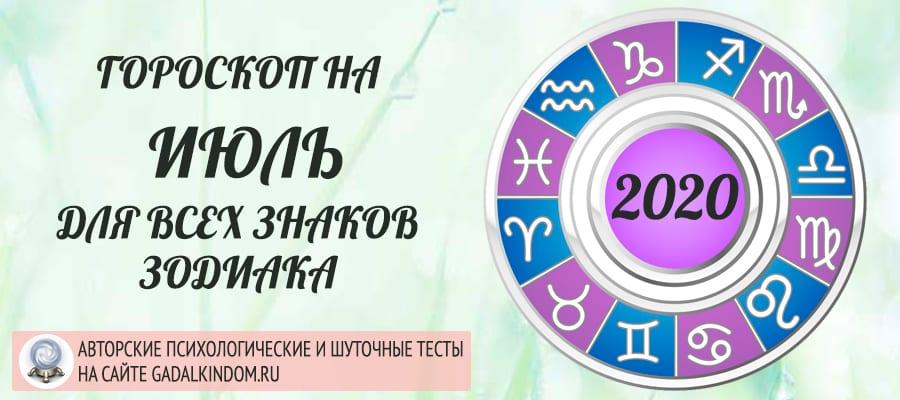 гороскоп на июль 2020