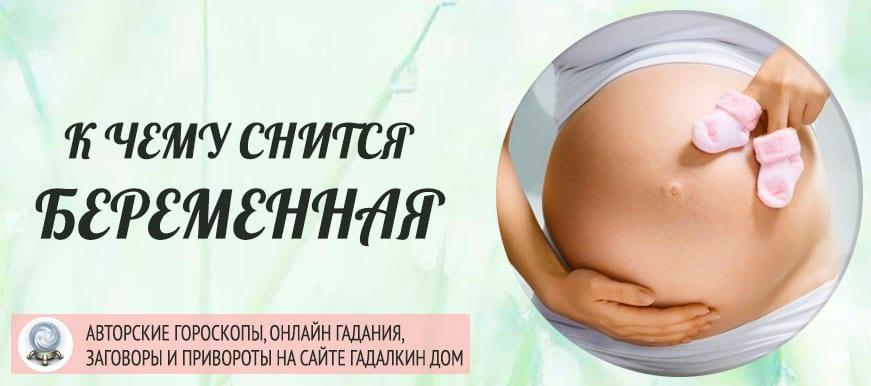 видеть во сне беременную
