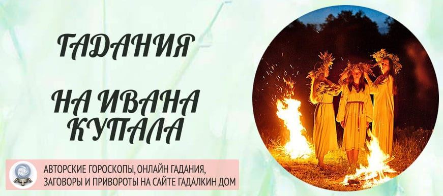 гадания на Ивана Купала на суженого