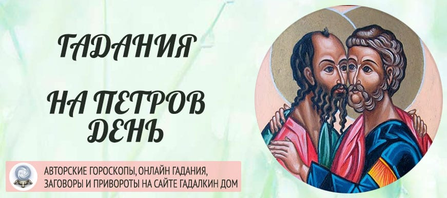 Гадания на Петров день