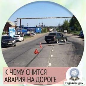 к чему снится авария на дороге