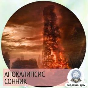 сонник: апокалипсис