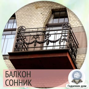 сонник: балкон