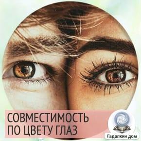 совместимость по цветам глаз