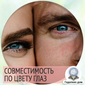 совместимость по цвету глаз