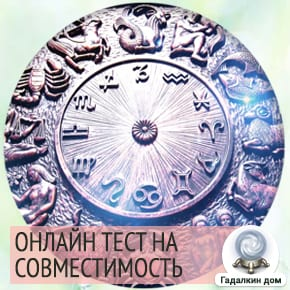 тест на совместимость по гороскопу