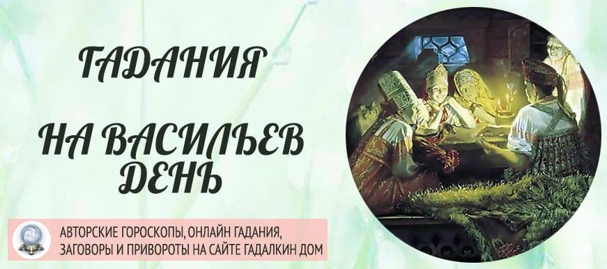 Гадание на Васильев день