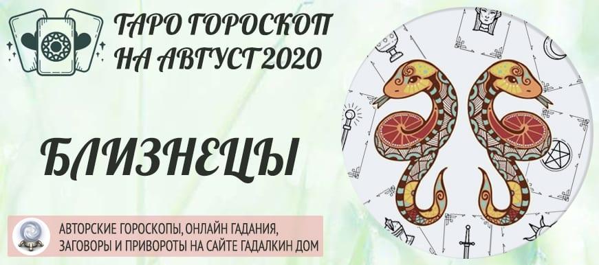 гороскоп таро на август 2020 близнецы