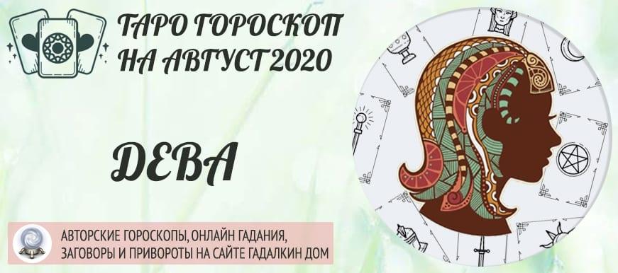 гороскоп таро на август 2020 дева