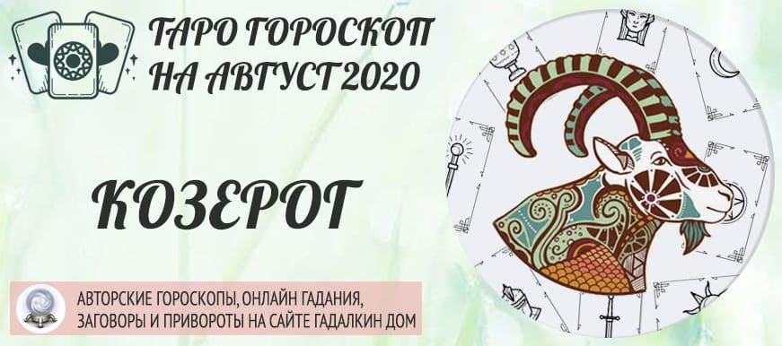 гороскоп таро на август 2020 козерог