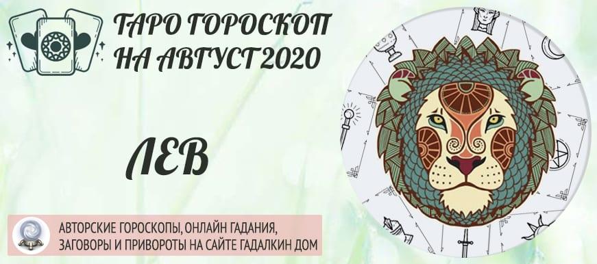 гороскоп таро на август 2020 лев