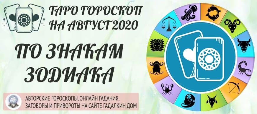Таро гороскоп на август 2020 года