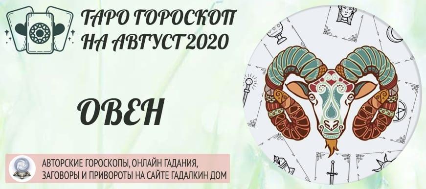 гороскоп таро на август 2020 овен