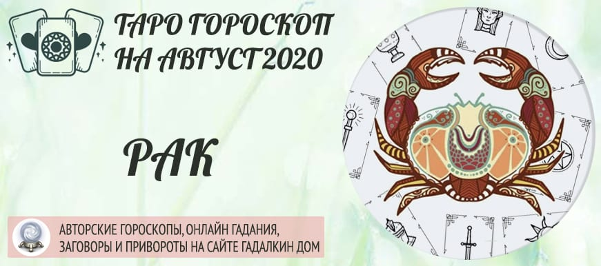 гороскоп таро на август 2020 рак