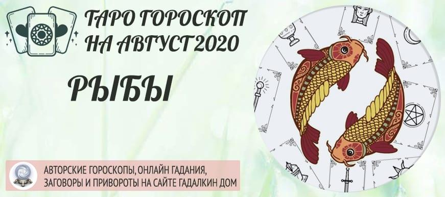 гороскоп таро на август 2020 рыбы