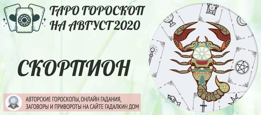 гороскоп таро на август 2020 скорпион