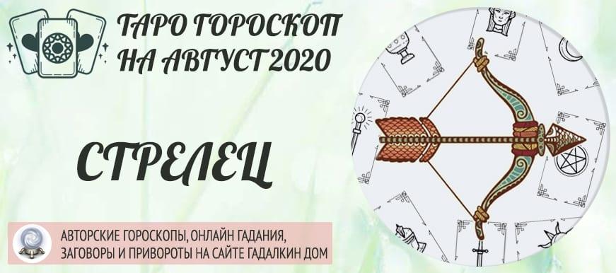 гороскоп таро на август 2020 стрелец