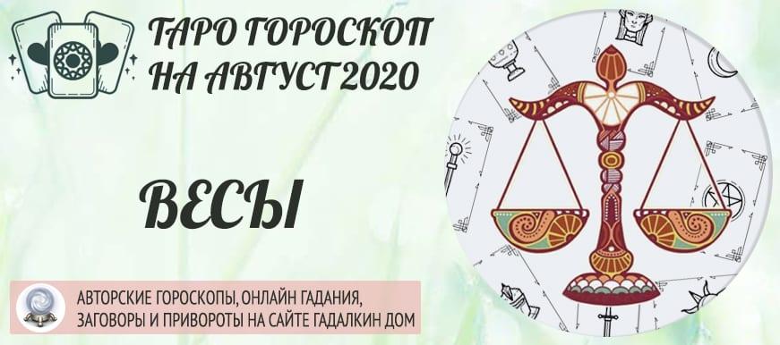гороскоп таро на август 2020 весы